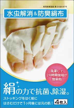 水虫防止・防臭絹布