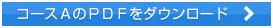 マップAダウンロード