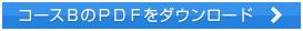 マップBダウンロード